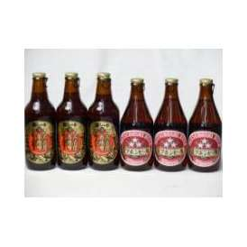 クラフトビールパーティ6本セット 名古屋赤味噌ラガー330ml×3本 ミツボシウィンナスタイルラガー330ml×3本