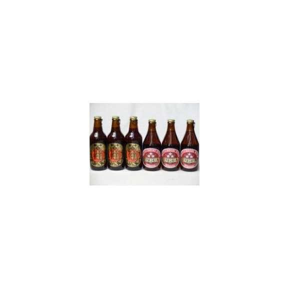 クラフトビールパーティ6本セット 名古屋赤味噌ラガー330ml×3本 ミツボシウィンナスタイルラガー330ml×3本01