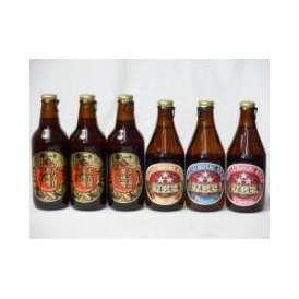 クラフトビールパーティ6本セット 名古屋赤味噌ラガー330ml×3本 ミツボシウィンナスタイルラガー330ml ミツボシピルスナー330ml ミツボシペールエール330ml