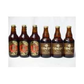 クラフトビールパーティ6本セット 名古屋赤味噌ラガー330ml×3本 コエドKyara333ml×3本