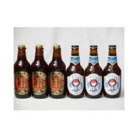 クラフトビールパーティ6本セット 名古屋赤味噌ラガー330ml×3本 常陸野ネストホワイトエール330ml×3本
