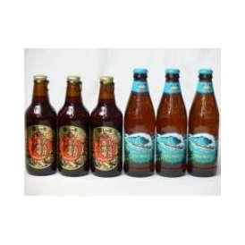 クラフトビールパーティ6本セット 名古屋赤味噌ラガー330ml×3本 ハワイコナビールビッグウェーブ・ゴールデンエール355ml×3本