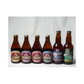 クラフトビールパーティ6本セット 横浜ラガー330ml  横浜ビールピルスナー330ml ミツボシヴァイツェン330ml ミツボシウィンナスタイルラガー330ml ミツボシピルスナー330ml ミツボ
