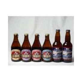 クラフトビールパーティ6本セット 横浜ラガー330ml×2本 ミツボシヴァイツェン330ml ミツボシウィンナスタイルラガー330ml ミツボシピルスナー330ml ミツボシペールエール330ml