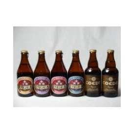 クラフトビールパーティ6本セット コエドKyara333ml×2本 ミツボシヴァイツェン330ml ミツボシウィンナスタイルラガー330ml ミツボシピルスナー330ml ミツボシペールエール330m
