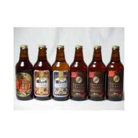クラフトビールパーティ6本セット 名古屋赤味噌ラガー330ml 金しゃちピルスナー330ml 金しゃちアルト330ml IPA感謝ビール330ml×3本