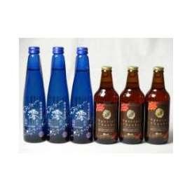 クラフトビールパーティ6本セット IPA感謝ビール330ml×3本 日本酒スパークリング清酒(澪300ml)×3本