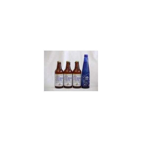クラフトビールパーティ4本セット プラチナエール330ml×3本 日本酒スパークリング清酒(澪300ml)01