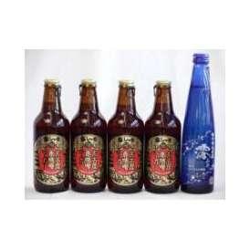 クラフトビールパーティ5本セット 名古屋赤味噌ラガー330ml×4本 日本酒スパークリング清酒(澪300ml)