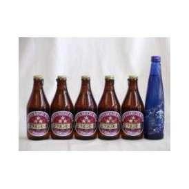 クラフトビールパーティ6本セット ミツボシヴァイツェン330ml×5本 日本酒スパークリング清酒(澪300ml)