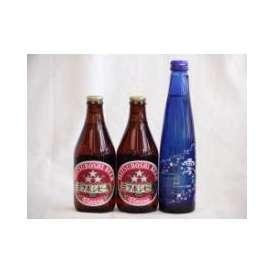 クラフトビールパーティ3本セット ミツボシウィンナスタイルラガー330ml×2本 日本酒スパークリング清酒(澪300ml)