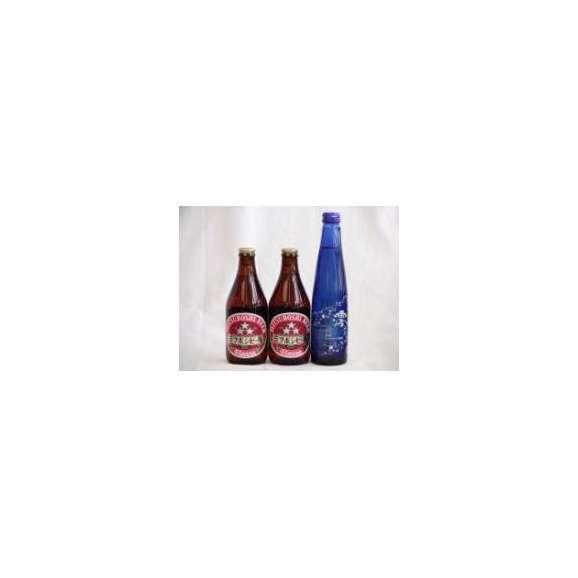 クラフトビールパーティ3本セット ミツボシウィンナスタイルラガー330ml×2本 日本酒スパークリング清酒(澪300ml)01