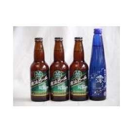 クラフトビールパーティ4本セット 横浜ビールピルスナー330ml×3本 日本酒スパークリング清酒(澪300ml)