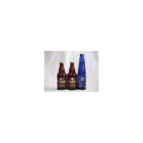 クラフトビールパーティ3本セット コエドKyara333ml×2本 日本酒スパークリング清酒(澪300ml)01