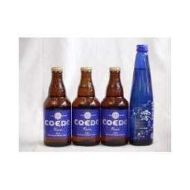 クラフトビールパーティ4本セット コエドRuri333ml×3 日本酒スパークリング清酒(澪300ml)