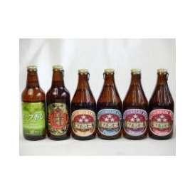 クラフトビールパーティ6本セット 名古屋赤味噌ラガー330ml ホップ香る330ml  ミツボシウィンナスタイルラガー330ml ミツボシピルスナー330ml ミツボシペールエール330ml ミツボシ