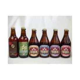 クラフトビールパーティ6本セット IPA感謝ビール330ml IPA330ml ミツボシヴァイツェン330ml ミツボシウィンナスタイルラガー330ml ミツボシピルスナー330ml ミツボシペールエ