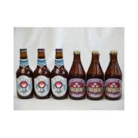 クラフトビールパーティ6本セット常陸野ネストホワイトエール330ml×3 ミツボシビール ヴァイツェン330ml×3