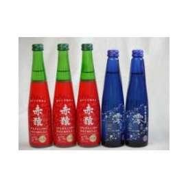 スパークリングパーティ5本セット 本格紫芋焼酎スパークリング(赤猿300ml)×3 日本酒スパークリング清酒(澪300ml)×2