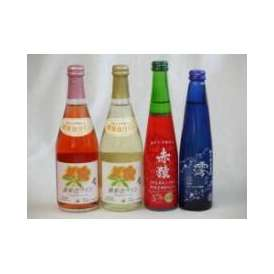 スパークリングパーティ4本セット 本格紫芋焼酎スパークリング(赤猿300ml) 日本酒スパークリング清酒(澪300ml) (おたる微発泡ワイン ナイアガラ(ロゼ/やや甘口)500ml おたる 微発泡ワ
