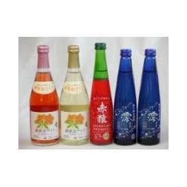 スパークリングパーティ5本セット 本格紫芋焼酎スパークリング(赤猿300ml) 日本酒スパークリング清酒(澪300ml)×2 (おたる微発泡ワイン ナイアガラ(ロゼ/やや甘口)500ml おたる 微発