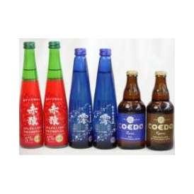 スパークリングパーティ6本セット 日本酒スパークリング清酒(澪300ml)×2本 本格紫芋焼酎スパークリング(赤猿300ml)×2本 (コエドKyara333ml コエドRuri333ml)