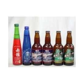 スパークリングパーティ6本セット 日本酒スパークリング清酒(澪300ml) 本格紫芋焼酎スパークリング(赤猿300ml)(横浜ラガー330ml×2本 横浜ビールピルスナー330ml×2本)