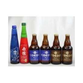 スパークリングパーティ6本セット 日本酒スパークリング清酒(澪300ml) 本格紫芋焼酎スパークリング(赤猿300ml)(コエドKyara333ml×2本 コエドRuri333ml×2本)