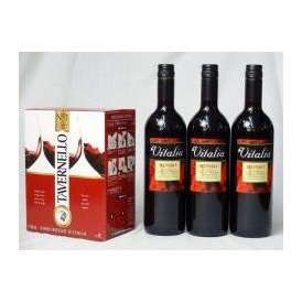 イタリア産大容量赤ワイン飲み比べセット(カヴィロ タヴェルネッロ ロッソ イタリア 赤ワイン 3000ml ヴィタリア・ロッソ750ml×3本)
