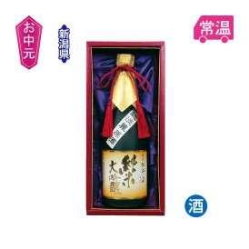 贈り物セット 越後杜氏の里 純米大吟醸原酒常温頚城酒造(新潟