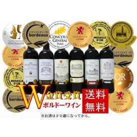 ALLダブル金賞受賞 ソムリエ厳選 フランス・ボルドー産赤ワイン6本セット 750ml×6本母の日