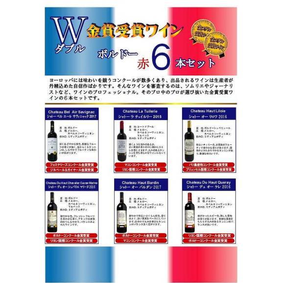 ALLダブル金賞受賞 ソムリエ厳選 フランス・ボルドー産赤ワイン6本セット 750ml×6本母の日02