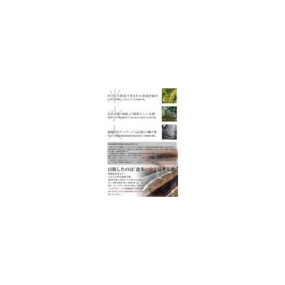 年に一度の限定醸造 頸城酒造 杜氏の里 厳封 特別純米酒 720ml×1本[新潟県]03
