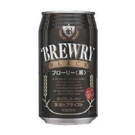 【送料無料】ブローリー (黒) 3ケースまで同梱可 ノンアルコールビール アルコール0.5% 355ml×24 オーストラリア 【海外ビール】