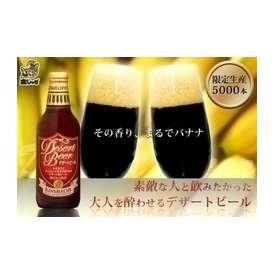 【ギフト対応OK】金しゃちプレミアムビール「デザート・ビール」330ml 【デザート・ビール】