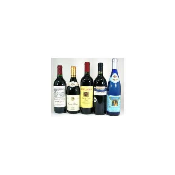 【円高還元セール】高品質豪華ワインセット第3弾】★高品質ワイン5本(赤4本、白1本)【ワインセット】