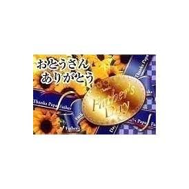 父の日カード2007年 【父の日特集】