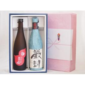 ご進物贈り物 日本酒2本セット(頚城酒造 厳封吟醸  720ml 越路乃紅梅 純米吟醸 越淡麗 720ml)