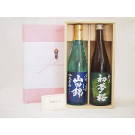 贈り物セット 日本酒 2本セット(金しゃち酒造 山田錦 吟醸原酒 720ml 初夢桜 純米 720ml)