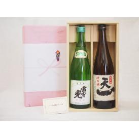 夏の贈り物お中元 三重の日本酒 2本セット(安達本家酒造 富士の光 純米 720ml 早川酒造 天一 純米 720ml)