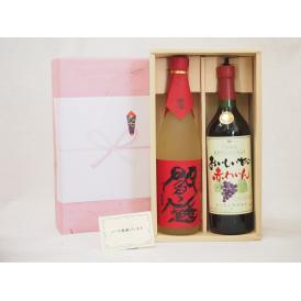 贈り物セット 麦焼酎 赤ワイン 2本セット(老松酒造 閻魔 720ml シャンモリ おいしい甘口赤 720ml)