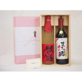 贈り物セット 麦焼酎 赤ワイン 2本セット(老松酒造 閻魔 720ml シャンモリ すっきり甘口赤 720ml)