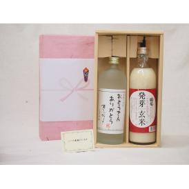 贈り物セット 甘酒と芋焼酎2本セット(国菊 発芽あまざけ900ml 井上酒造おとうさんありがとう夢のひととき720ml)
