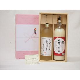 贈り物セット 甘酒と麦焼酎2本セット(国菊 発芽あまざけ900ml 井上酒造おとうさんありがとう夢のひととき720ml)