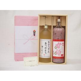 贈り物セット 甘酒と麦焼酎2本セット(国菊 黒米あまざけ900ml 井上酒造おとうさんありがとう夢のひととき720ml)