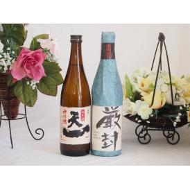 これは旨いとっておきの日本酒2本セット(頚城酒造 生貯吟醸720ml 早川酒造場 天一純米酒720ml)