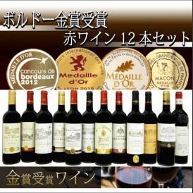 ALL金賞受賞フランスワイン  12本セット フランス ボルドー産 ソムリエ厳選 750ml×12本