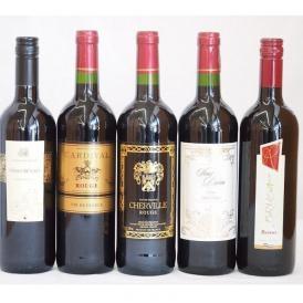 送料無料 ワインセット セレクションセレクト 赤ワイン5本セット ( フランスワイン 3本 イタリアワイン 2本) 計750ml×5本