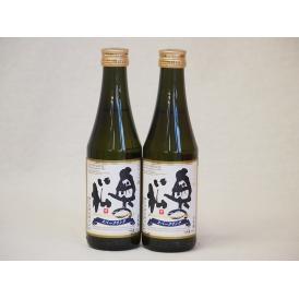 スパークリング日本酒 純米大吟醸 (福島県) 290ml×2