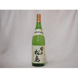 雪の松島 特別純米酒 (宮城県)1800ml×1